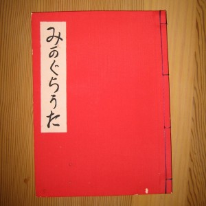 600px-Mikagura-uta_(Japanese)